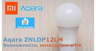 Управляемая Zigbee-<b>лампочка</b> Aqara ZNLDP12LM: возможности ...
