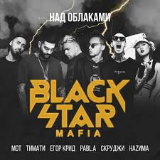 <b>Black Star Mafia</b> on Spotify
