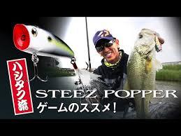 <b>Воблеры Daiwa Steez Popper</b> 50F/60F/70F