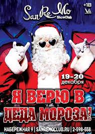 Я <b>верю в Деда Мороза</b>! во Владивостоке 20 декабря 2014 в ...