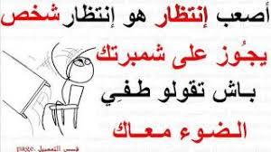 نتيجة بحث الصور عن photo de blague algerien