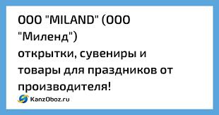 "ООО «MILAND» (ООО ""<b>Миленд</b>"") — открытки, сувениры и <b>товары</b> ..."