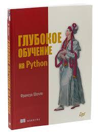 """Книга """"<b>Глубокое обучение</b> на Python"""" — купить в интернет ..."""