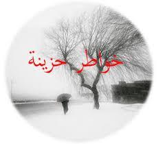 خواطر حزينه قصيره ?? images?q=tbn:ANd9GcS