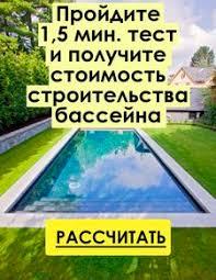 <b>Бассейны</b> каркасные, сборные купить, построить в Иркутске ...