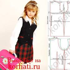 Выкройка <b>жилета для девочки</b> от Анастасии Корфиати | Sewing ...