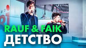 Rauf & Faik ft. Саймон - Детство на Радио <b>ENERGY</b>! - YouTube