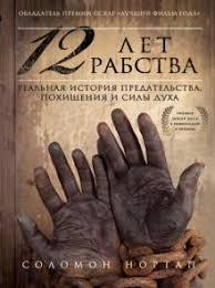 """Книга: """"12 лет рабства. Реальная история предательства ..."""