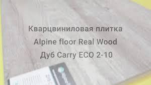 Кварцвиниловая плитка <b>Alpine floor Real</b> Wood Дуб Carry ЕСО 2-10