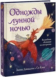 <b>Однажды лунной ночью</b> | Детские книги, Книги и Книги для детей