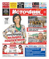 """""""Источник новостей"""" №20 by """"Источник новостей"""" - issuu"""