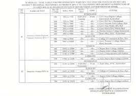 spsc schedule time table for pre interview written test spsc time table for pre interview written test