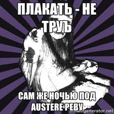 плакать - не труъ сам же ночью под austere реву - DSBM | Meme ... via Relatably.com