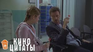 """<b>Доктор Хаус</b> """"Ты что врач?"""" [Киноцитаты] - YouTube"""
