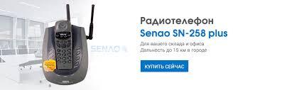 Продажа <b>раций</b> и радиооборудования - интернет магазин ...