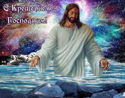 Картинки по запиту хрещення господнє 2016
