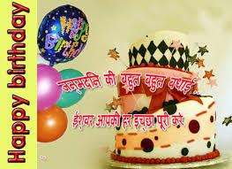 birthday wishes in Hindi Messages, Greetings and Wishes - Messages ... via Relatably.com