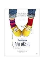 Книга <b>Про обувь</b> - купить в книжном интернет-магазине по цене ...