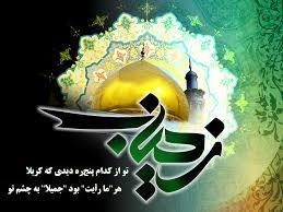 نتیجه تصویری برای وفات حضرت زینب، روضه حضرت زینب (س)