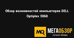Обзор возможностей <b>компьютеров DELL Optiplex 3060</b> ...