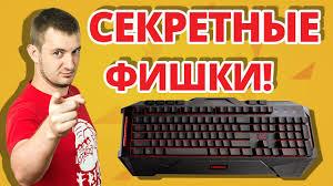 ОБЗОР И СКРЫТЫЕ ФУНКЦИИ игровой <b>Клавиатуры ASUS</b> ...