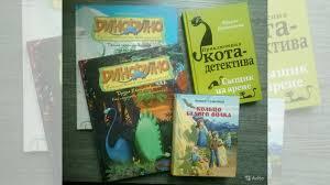 Детские книги, современные авторы купить в Москве на Avito ...