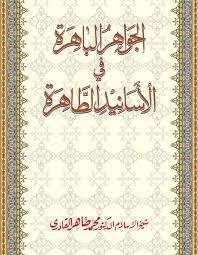 Read Book : Shaykh-ul-Islam Dr Muhammad Tahir-ul-Qadri - Islamic ...