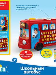 Интерактивные обучающие <b>игрушки</b> в Барнауле | Умные ...