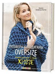 """<b>Книга</b> """"<b>Пуловеры и</b> кардиганы oversize. Вяжем крючком в стиле ..."""