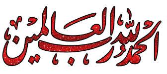 نتيجة بحث الصور عن بسم الله الرحمن الرحيم متحركة