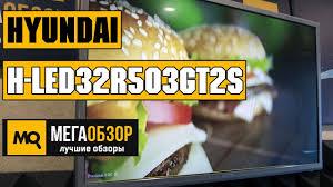 <b>Hyundai</b> H-LED32R503GT2S обзор <b>телевизора</b> - YouTube