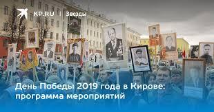 День Победы 2019 года в Кирове: программа мероприятий