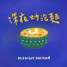 深夜炒泡麵 Midnight Paomian