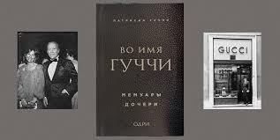 Книга «Во <b>имя Гуччи</b>»: немного истории и семейные страсти