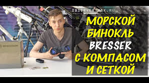 Морской <b>бинокль Bresser Nautic 7x50</b> с компасом - YouTube