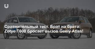 Сравнительный тест <b>Zotye</b> T600 и Geely Atlas