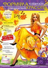 Формула красоты №25 by Journal Dosug, LLC - issuu
