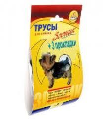 Купить <b>Трусы гигиенические для</b> собак №0 в Екатеринбурге