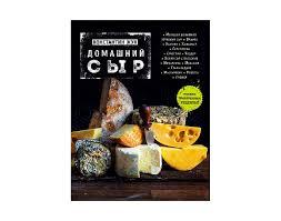 """Купить <b>книгу</b> """"<b>Домашний сыр</b>"""" в Москве"""