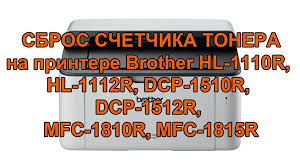 Инструкция по сбросу счетчика тонера (toner reset) на <b>принтере</b> ...