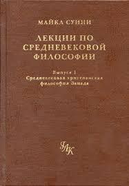 М. Суини. <b>Лекции</b> по средневековой философии. Издательство ...