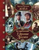 <b>Артур Конан Дойл</b> (<b>комплект</b> из 4 книг) <b>Конан Дойл Артур</b> ...