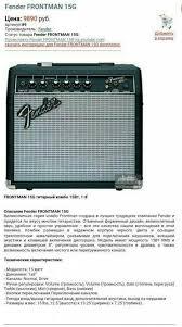 <b>Гитарный</b> комбик <b>Fender Frontman</b> 15G – купить в Москве, цена 7 ...