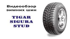 Обзор шипованной <b>шины Tigar Sigura Stud</b> - YouTube