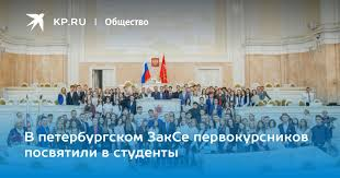 В петербургском ЗакСе первокурсников посвятили в студенты