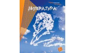 <b>Апплика Тетрадь тематическая</b> Литература линейка А5 (40 листов)