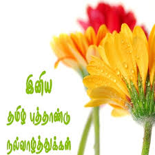 Image result for tamil new year wishes images