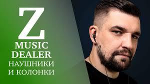 Обзор наушников и <b>колонок Z MusicDealer</b> от Басты и Gazgolder ...