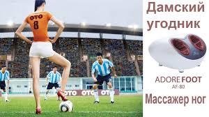 <b>Массажер</b> ног <b>OTO ADORE FOOT</b> WARM AFW-90 купить в Москве ...