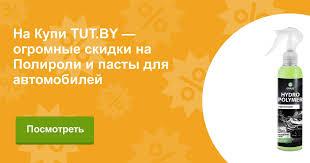 Купить <b>Полироли</b> и пасты для автомобилей <b>Arexons</b> в Минске ...